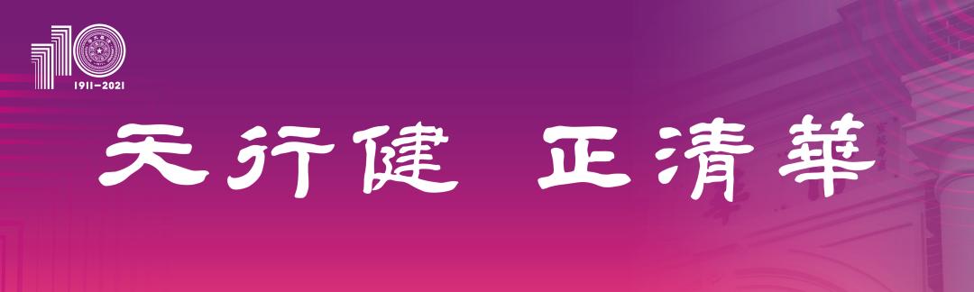 期待!清华大学110周年校庆晚会图片