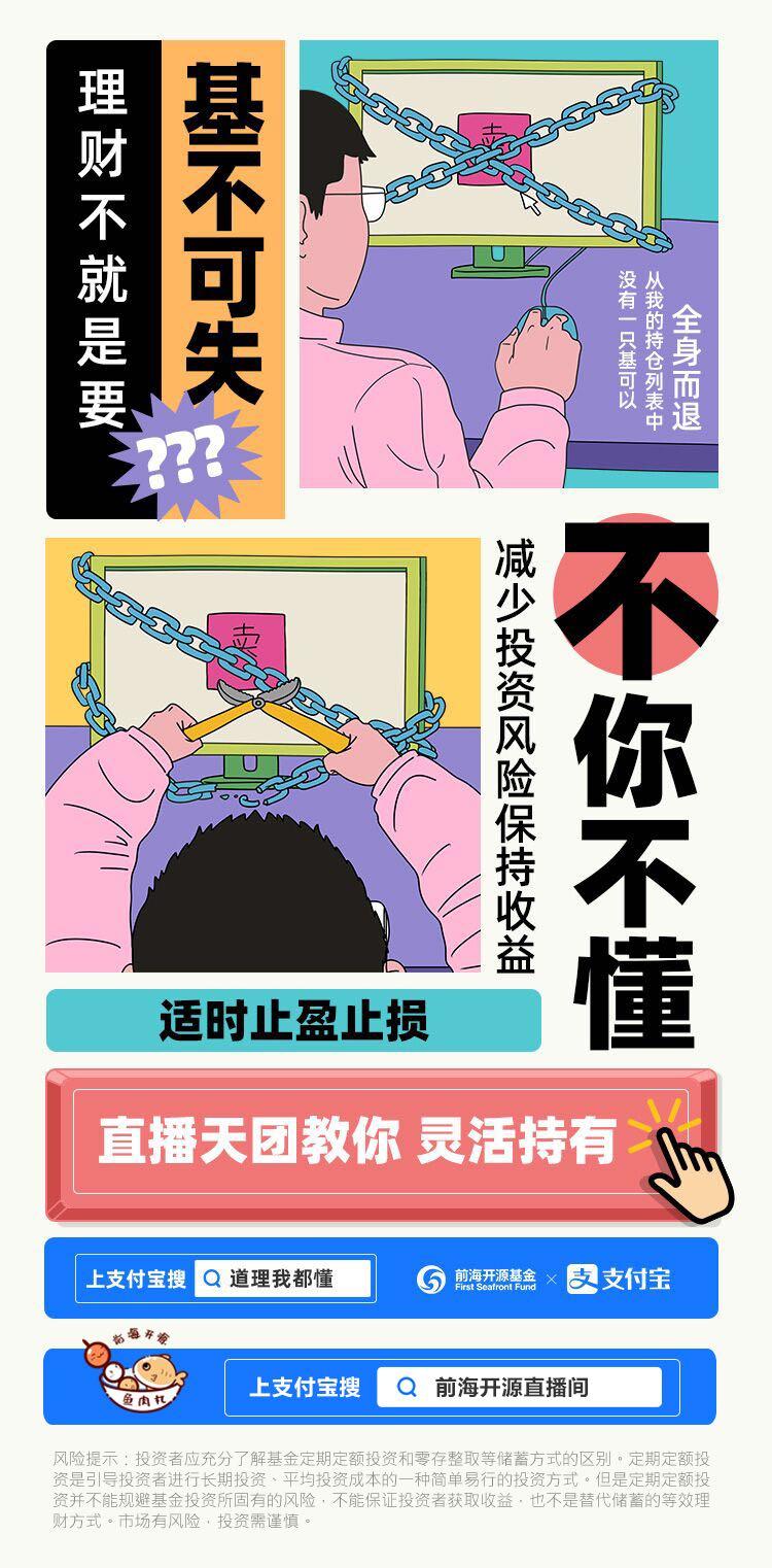 【支付宝18财富日】定投集结号!