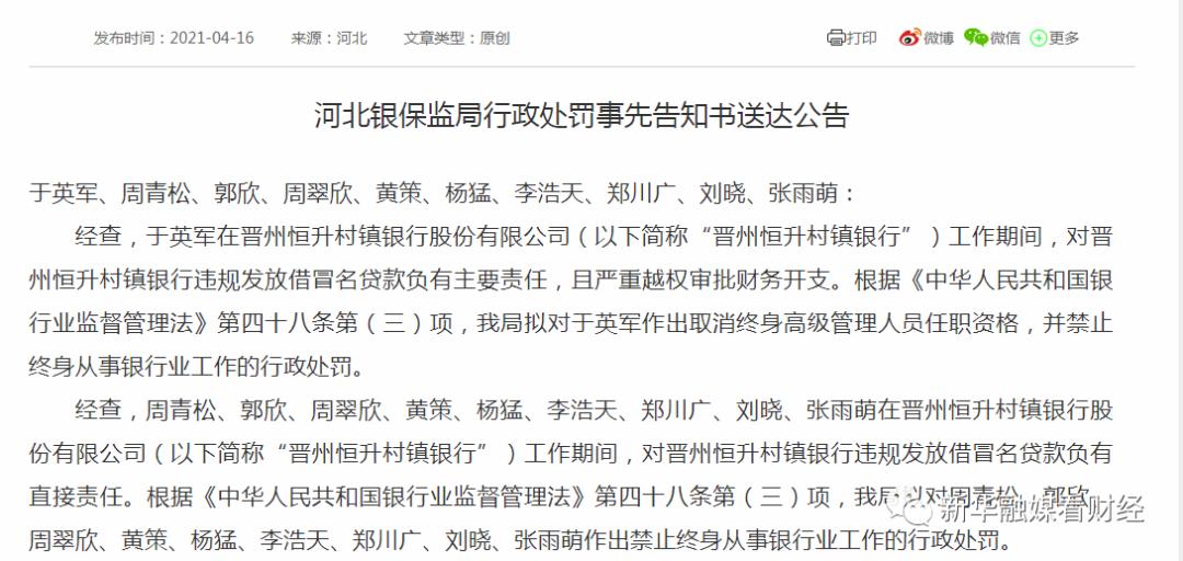 晋州恒升村镇银行副行长等十人涉贷违规被终身禁业