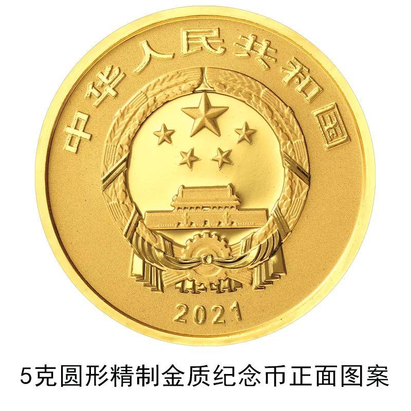 中国人民银行定于2021年4月26日发行中国能工巧匠金银纪念币(第2组)一套