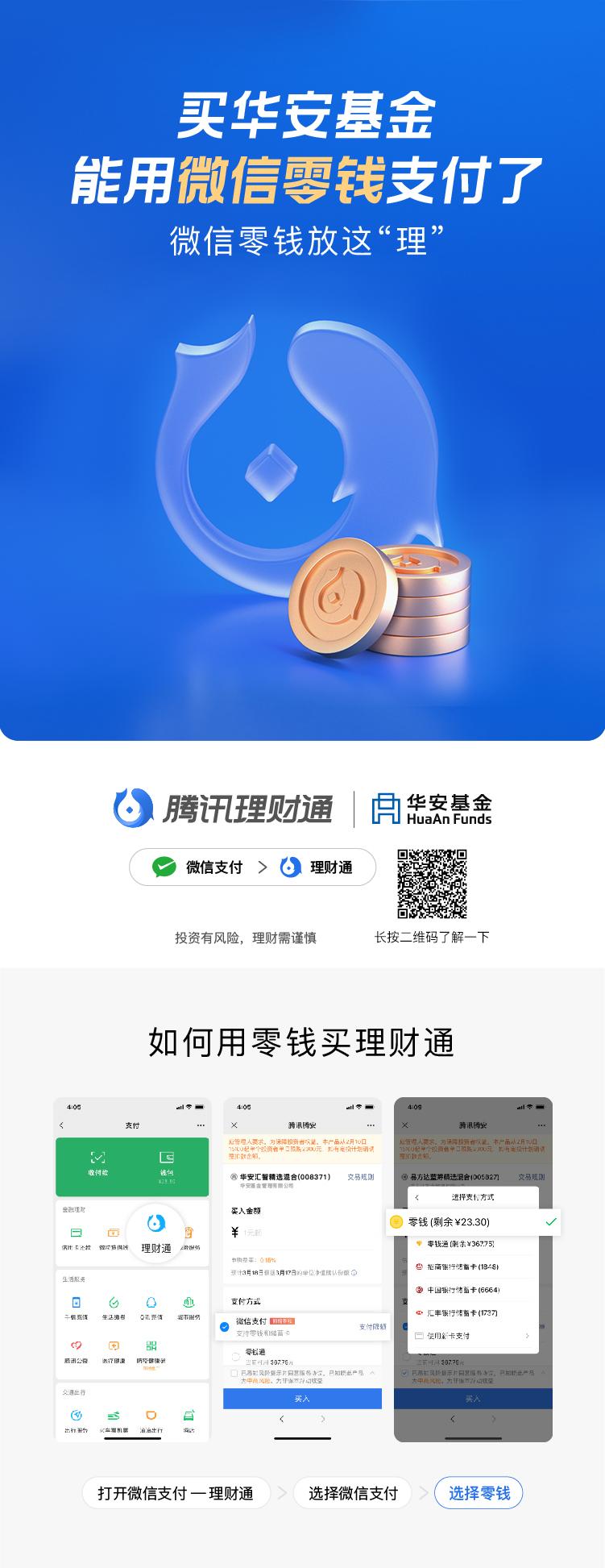 买华安基金,能用微信零钱支付了!