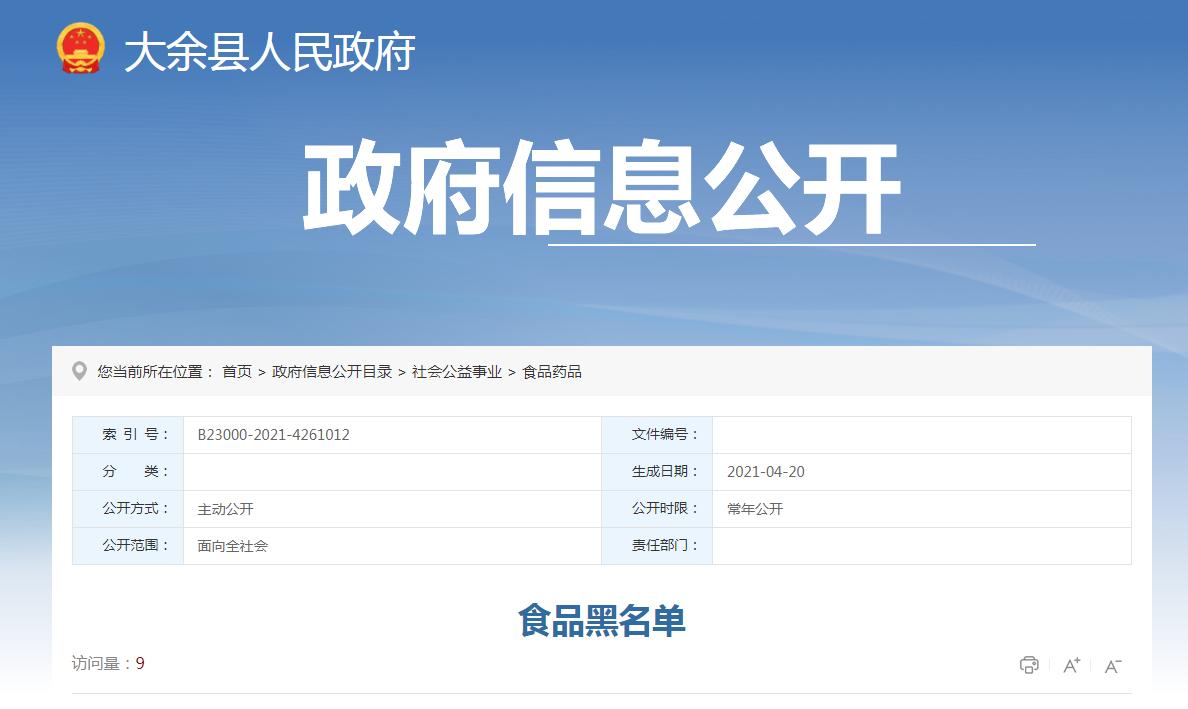 江西省大余县公布食品黑名单