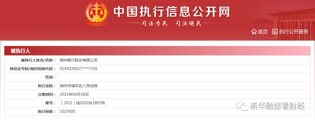 柳州银行成为被执行人 年内涉贷违规被罚69.8万元