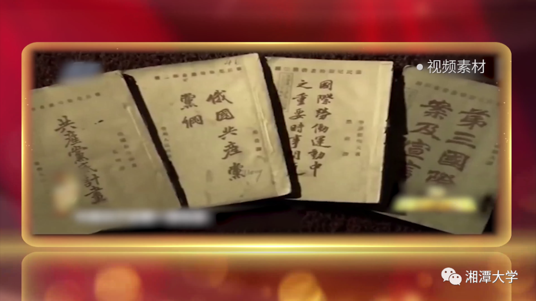 中国共产党第一部党章是如何保存下来的?