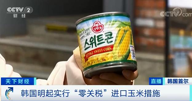 """农产品价格涨涨涨!明天起这个国家进口玉米""""零关税""""!"""