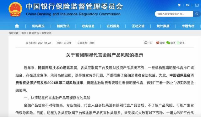 警惕明星代言金融产品风险 银保监会发布提示