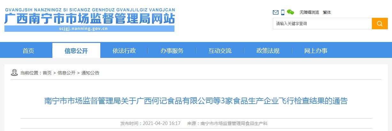 南宁市市场监管局公布对广西南宁市庄家铺子食品有限公司飞行检查结果