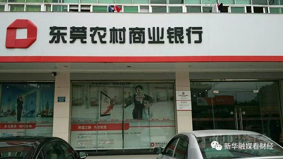 个贷不良增长135% 东莞农商行赴港上市路不平坦