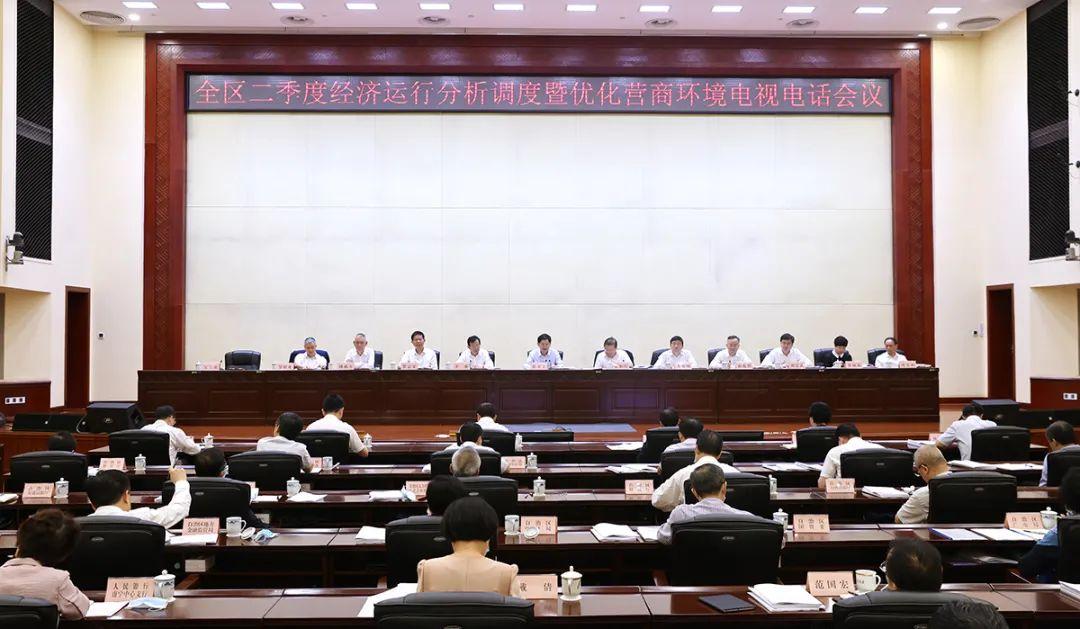 全区二季度经济运行分析调度暨优化营商环境电视电话会议召开