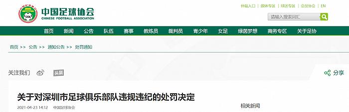 中国足球协会对深圳市足球俱乐部队通报批评图片