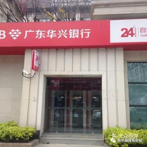 广东华兴银行房地产贷款超监管5.16个百分点 两大股东清仓转让股份