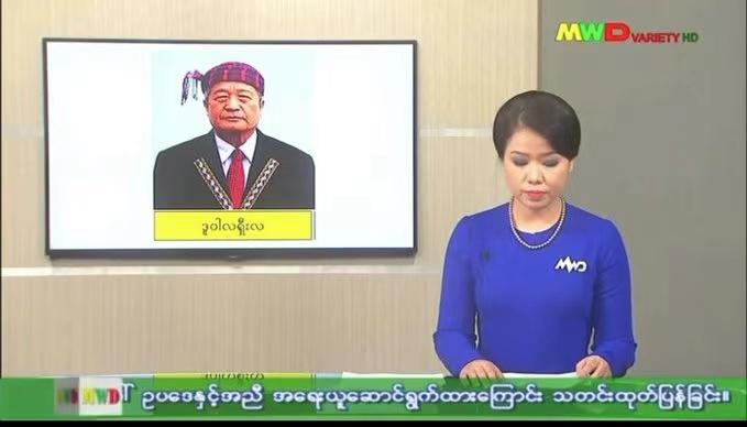 缅甸内政部宣布通缉民族团结政府主要成员