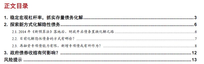 【浙商宏观||李超】政府债如何收缩?