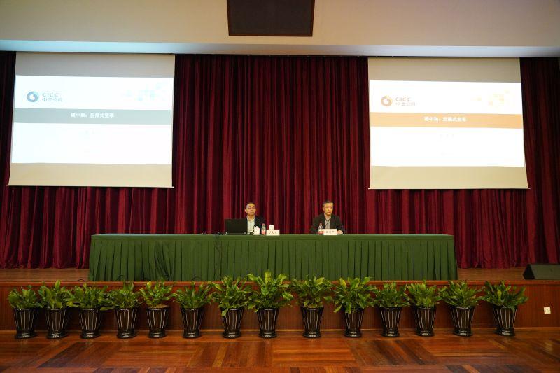 """上海市金融学会举办""""碳中和经济学""""讲座"""