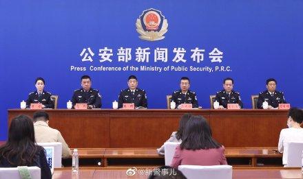 公安部:严打事关群众生命健康和公共安全领域假冒伪劣犯罪