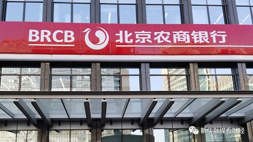 7折、8折甩卖均无人问津 北京农商行股权拍卖为何频频遇冷