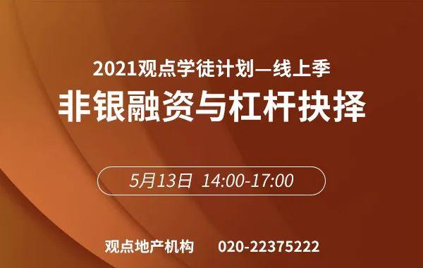 政经谭 | 上海、广州、东莞等地加强楼市调控政策