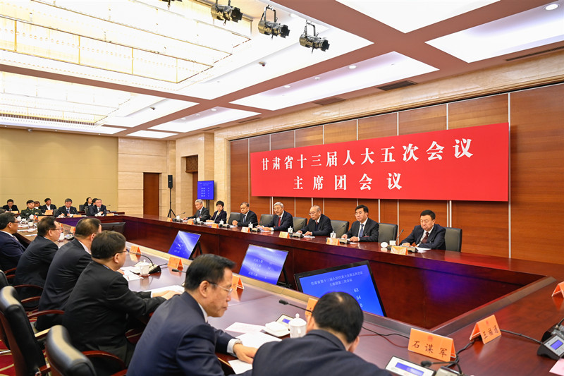 省十三届人大五次会议主席团举行第三次会议
