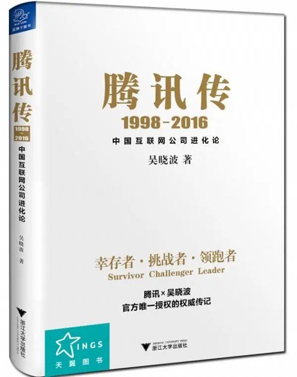 宏赫荐书 | 2004年腾讯为何在香港上市@《腾讯传
