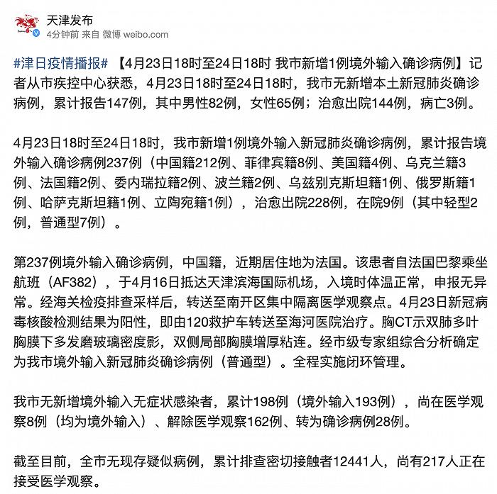 天津新增1例境外输入确诊病例,自巴黎乘机抵津