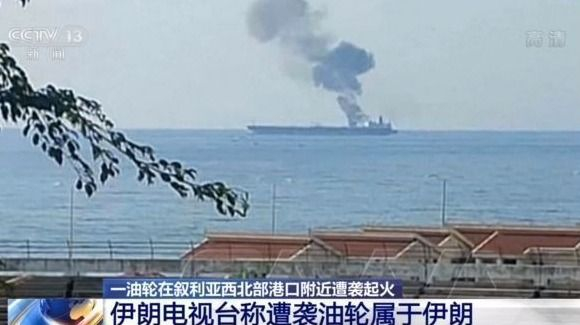 一邮轮在叙利亚遭袭起火 伊朗电视台称其属于伊朗