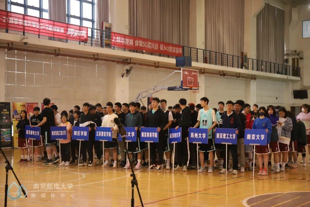 超燃!中国大学生3×3篮球联赛(江苏赛区)城市冠军赛最强者决出图片