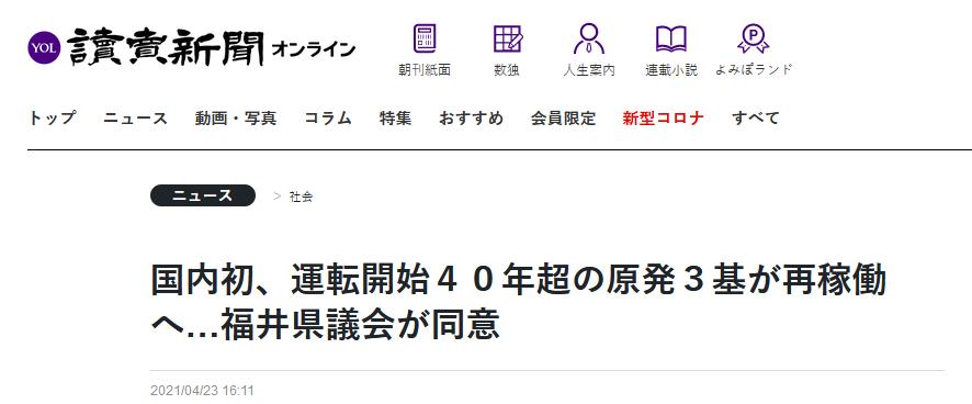 日本重启3座运行超40年核电站,曾发生事故致5人身亡