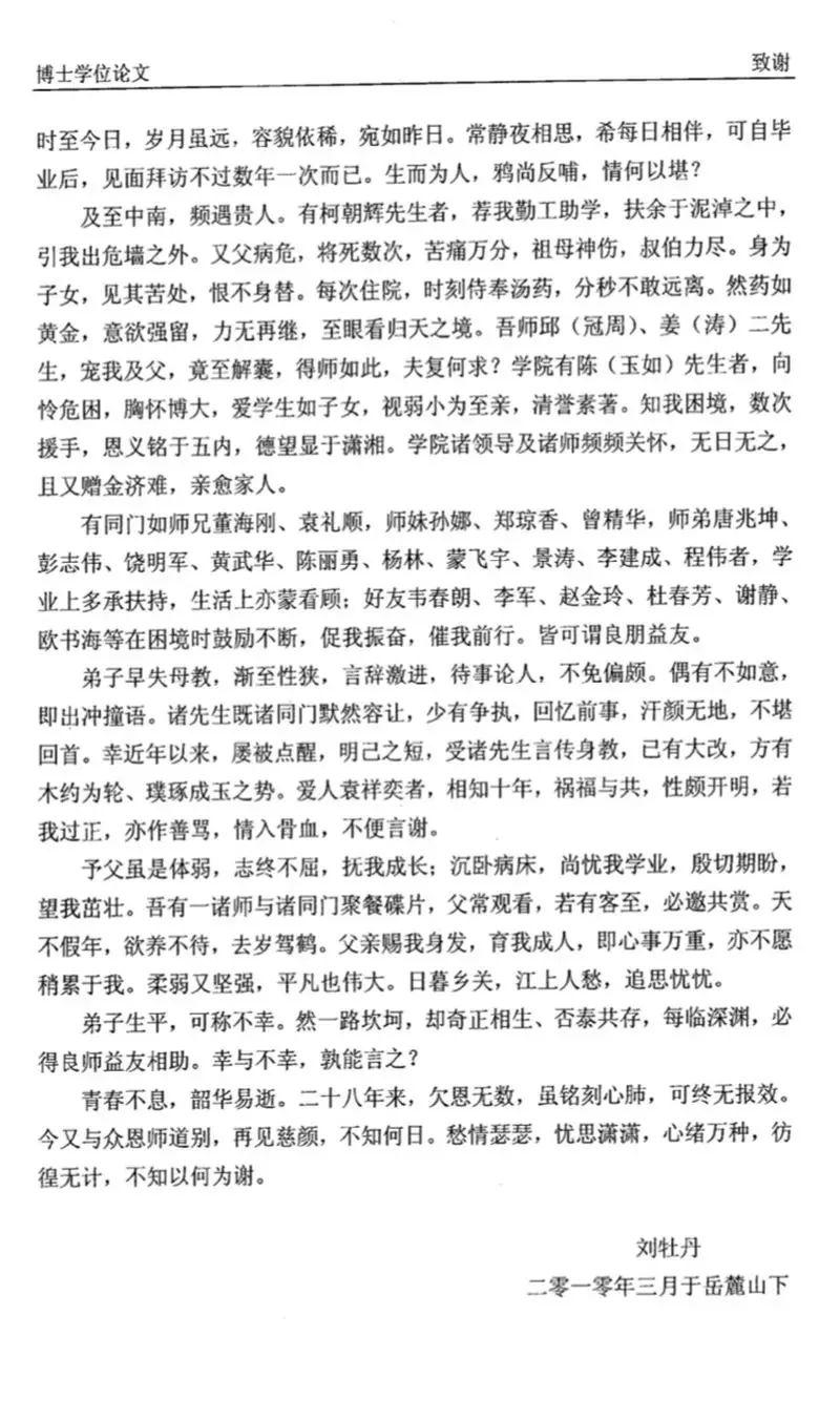 """中南大学女博士版《致谢》:她用文言写下的""""血泪千行"""",有个热血结局"""
