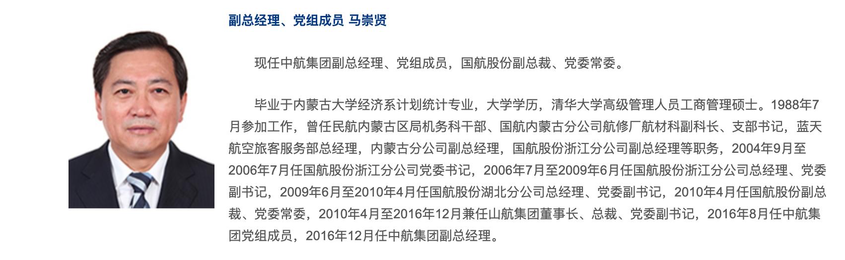国航新总经理到任 去年为何亏损144亿