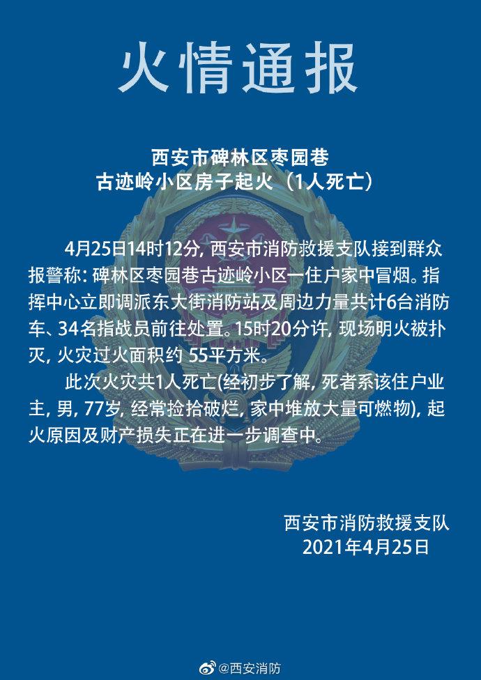 陕西西安一高层起火一77岁男子身亡,官方:死者家中堆放大量可燃物图片