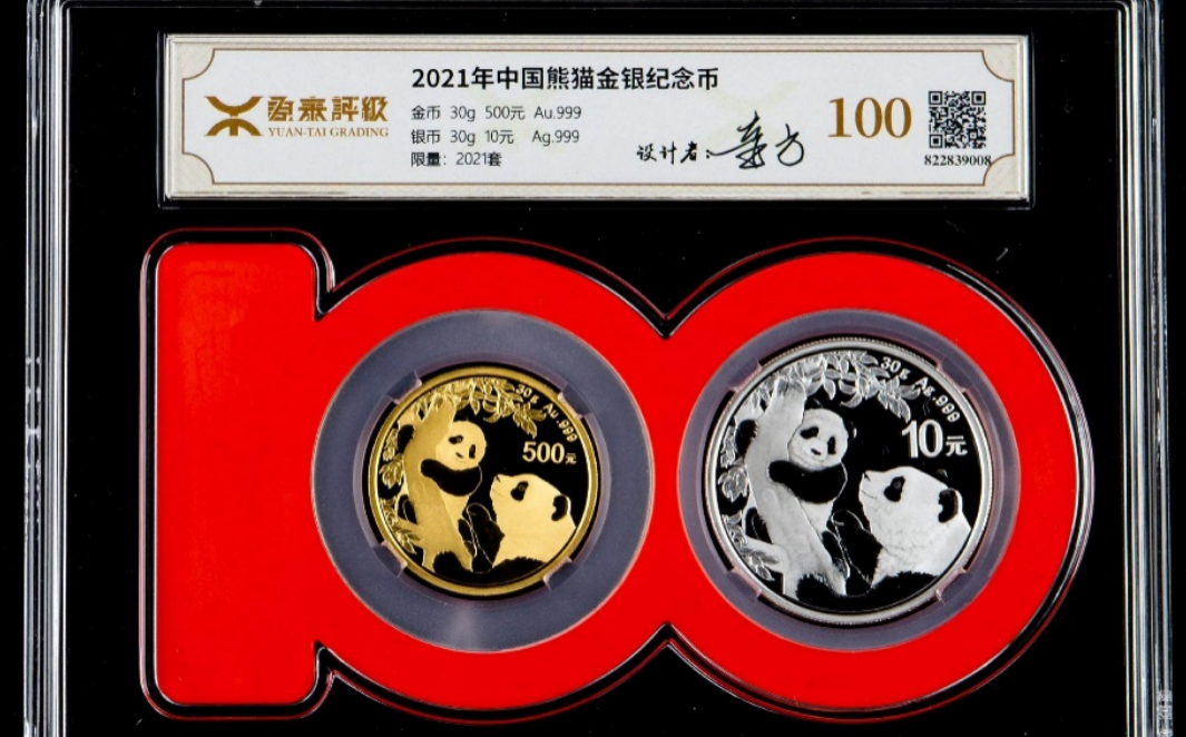 2021年熊猫金银币100分满分评级币正式上市