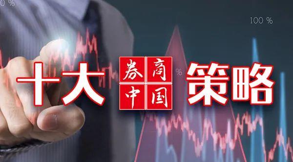 十大券商:反弹正是调仓机会 新核心资产处在战略布局期 坚持增配4条新主线