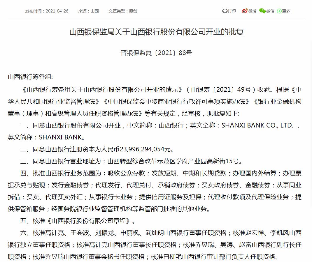 56岁晋商银行副行长高计亮将担任山西银行董事长