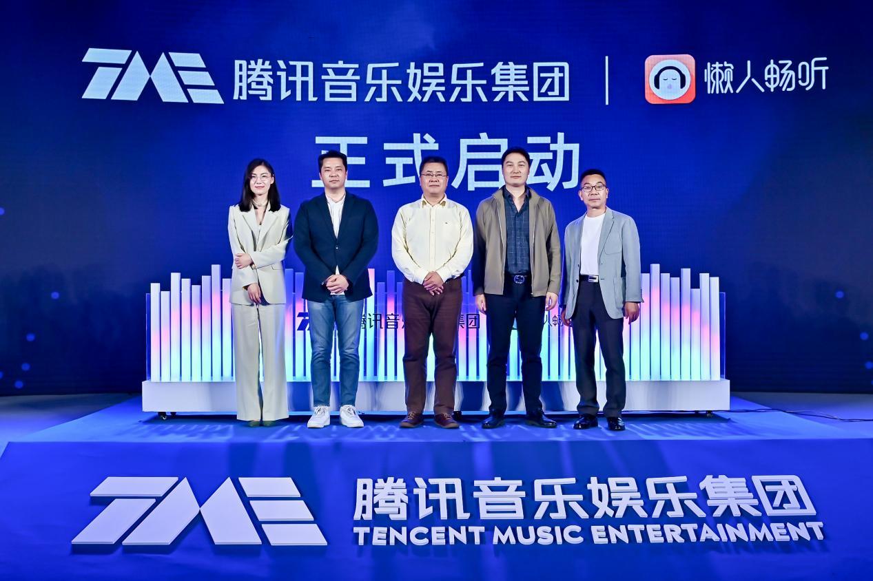 整合推出全新品牌懒人畅听,腾讯音乐迈向增长新阶段