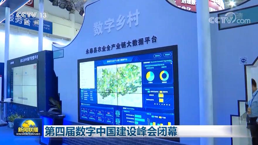 第四届数字中国建设峰会闭幕