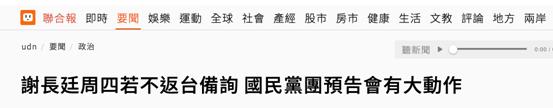 """国民党党团要求立刻召回""""驻日代表""""谢长廷:不要继续留在日本丢人现眼!图片"""