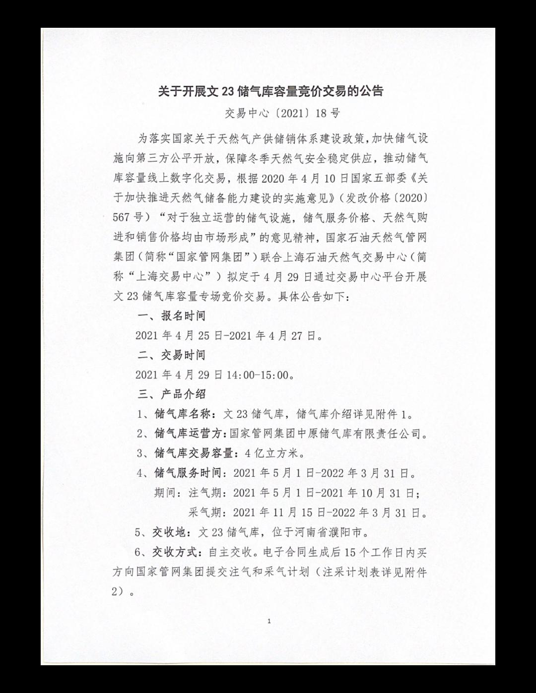 关于开展文23储气库容量竞价交易的公告