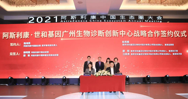 世和基因与阿斯利康战略合作:共建广州生物诊断创新中心,布局肿瘤全周期管理
