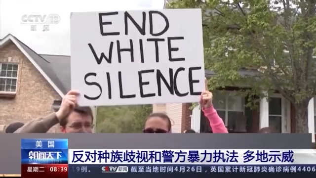示威再起!美国多地反对种族歧视和警方暴力执法