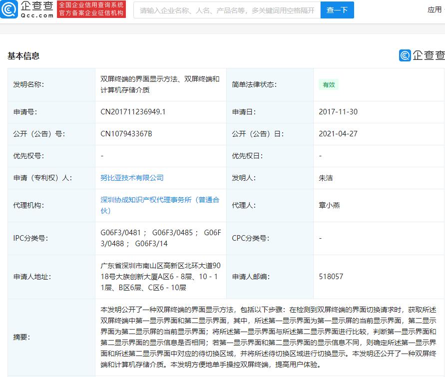 """努比亚获得""""双屏终端的界面显示""""相关专利,方便单手操控"""