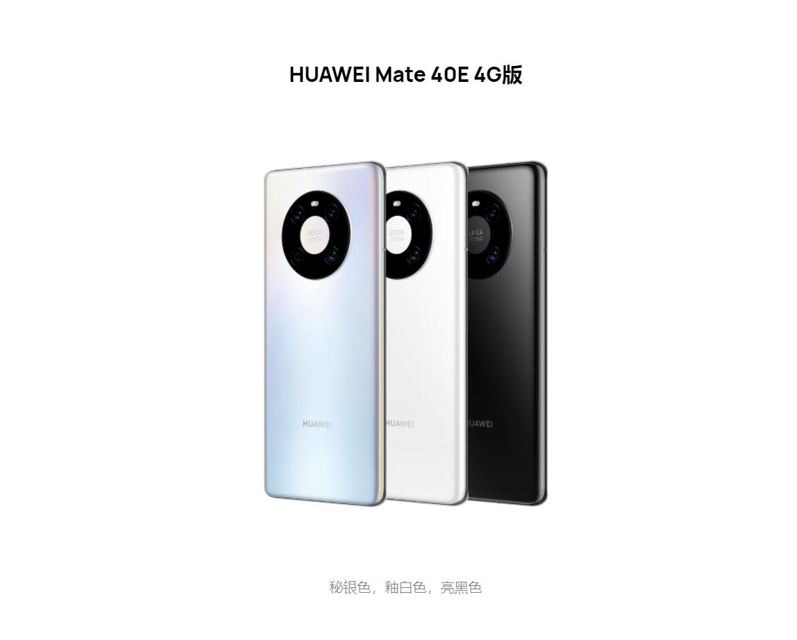 华为Mate 40 Pro 4G通过3C认证,标配66W充电器