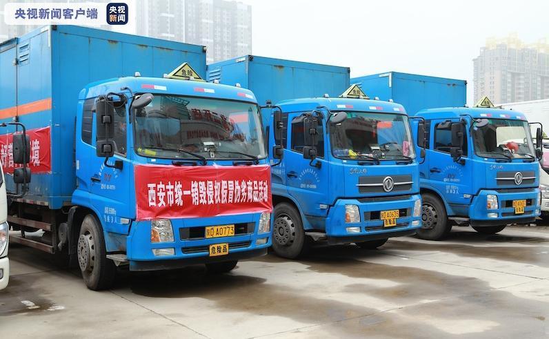 陕西集中销毁35吨侵权假冒伪劣商品 货值300余万元
