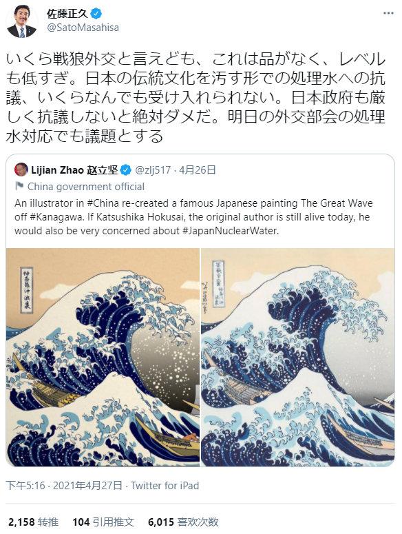 中国网友这幅画 让日本外务副大臣急了