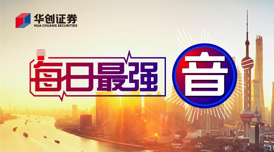 【华创·每日最强音】未来已来:上海车展中的自动驾驶掠影|固收+计算机+家电