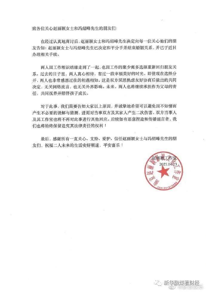 """赵丽颖与冯绍峰官宣离婚,""""共同抚养子女""""背后隐藏何种法律风险"""