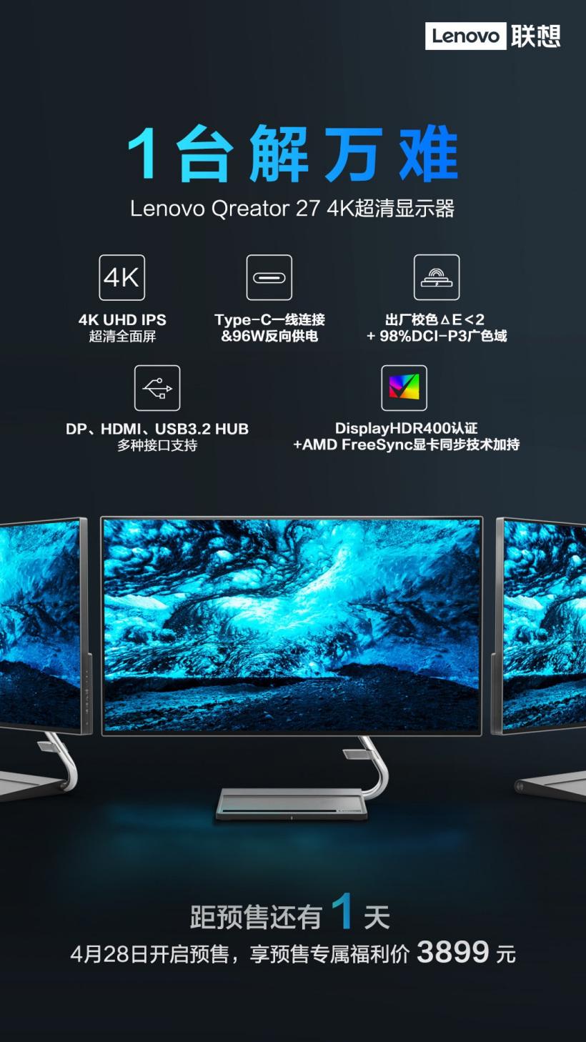 联想Qreator 27显示器明日发布:4K 98% DCI-P3色域,3899元
