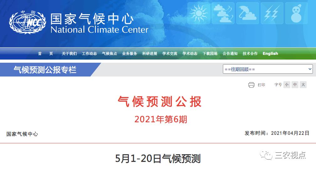 国家气候中心紧急通知:5月1日-20日降雨、降温预测公报,春播一定要看,关乎上秋粮食收成