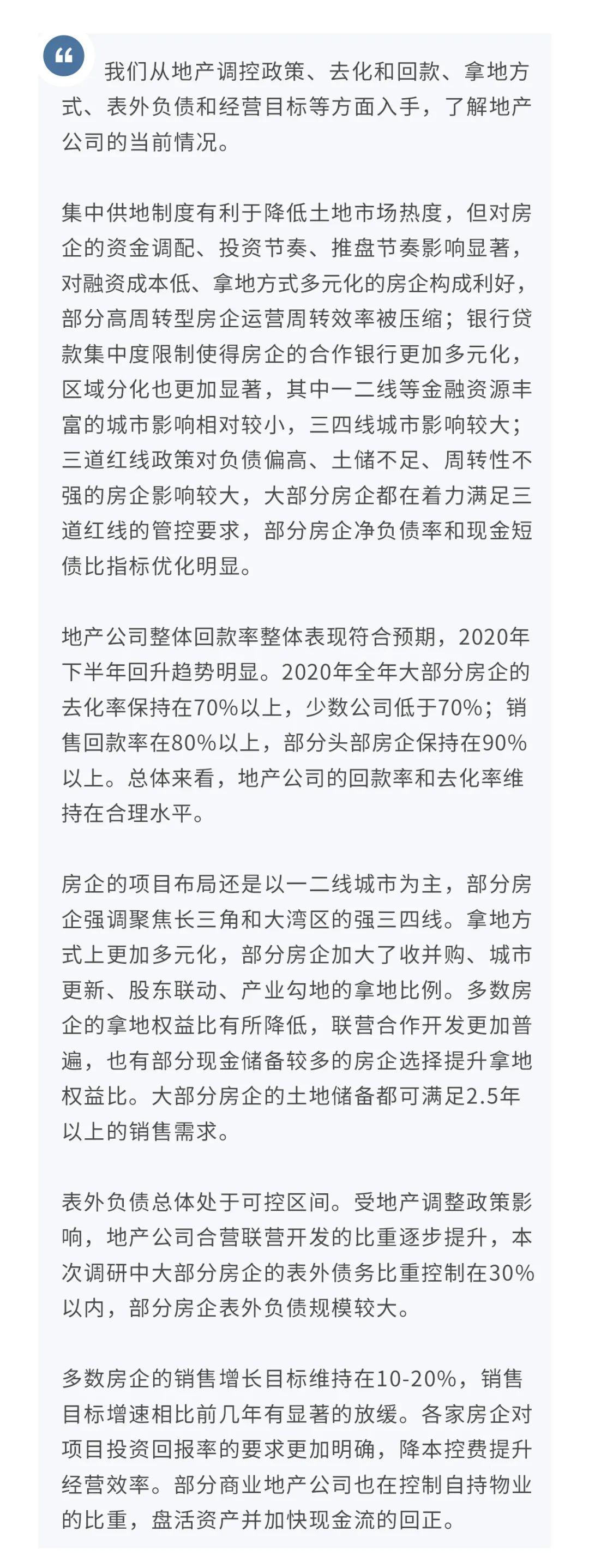 【产品】百家企业调研第8期(二)—地产公司调研总结