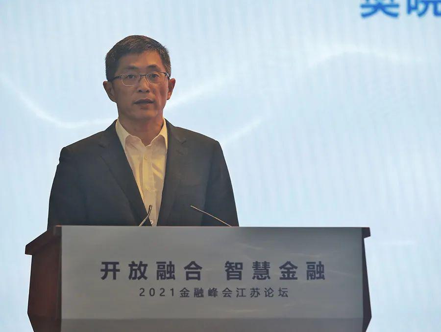 """""""开放融合·智慧金融"""" 2021金融峰会江苏论坛在南京举行"""