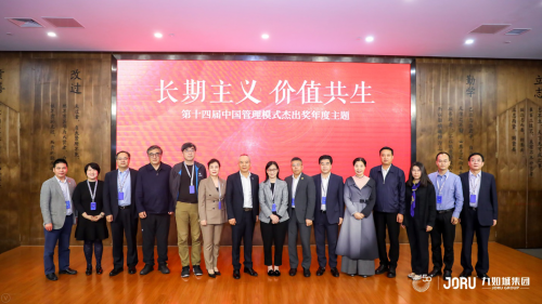 C50+开启第十四届中国管理模式杰出奖遴选
